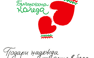 """За поредна година БОРИКА e част от благотворителната инициатива на Президента на Република България  """"Българската Коледа"""""""