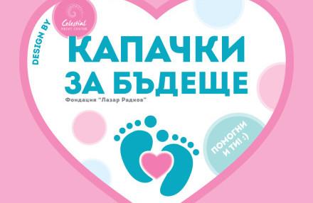 """БОРИКА подкрепя благотворителната инициатива """"Капачки за бъдеще"""""""