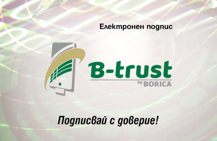 The most popular electronic signature in Bulgaria – B-Trust, turned