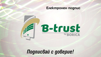 Най-разпространеният електронен подпис у нас - B-Trust, навърши 15 години