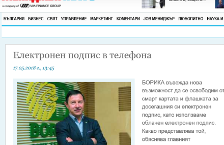 """Electronic signature in the phone"", an interview with Mr. Miroslav Vichev for the ""Manager"" magazine"