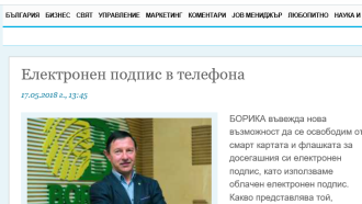 """""""Electronic signature in the phone"""", an interview with Mr. Miroslav Vichev for the """"Manager"""" magazine"""