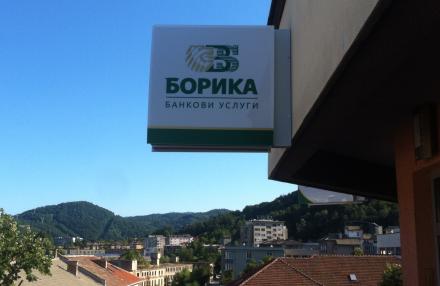 На 8 октомври, понеделник, офисът на БОРИКА в Габрово ще бъде с ограничени функции