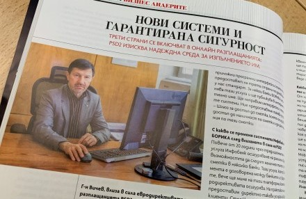 """Мирослав Вичев за сп. Forbes: """"Трети страни се включват в онлайн разплащанията, PSD2 изисква надеждна среда за изпълнението им"""""""