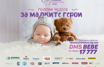 BORICA helped the development of donation platform raising funds for the preterm babies