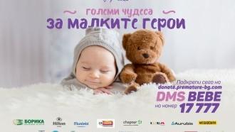 БОРИКА подпомогна създаването на платформа за дарения в помощ на недоносените деца