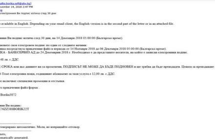 Злонамерени имейли, изпращани от името на БОРИКА и услугата B-Trust!