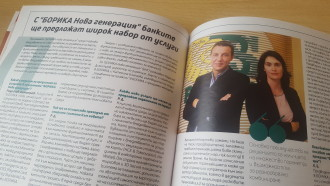 "CIO magazine: ""BORICA New Generation"" will allow banks to offer a wide range of new services"