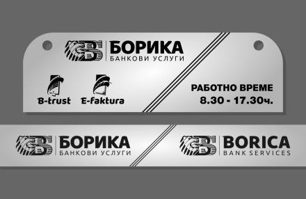 Търговските офиси на БОРИКА – с намалено работно време на 31 декември