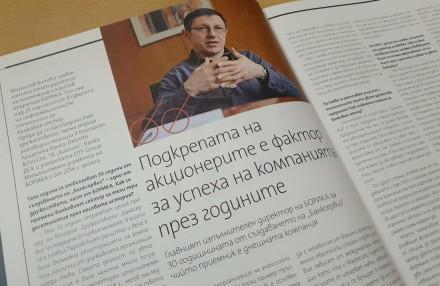 Мирослав Вичев пред в. КАПИТАЛ: Подкрепата на акционерите е фактор за успеха на компанията през годините