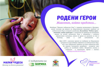 """Изложба под надслов """"Родени герои – животът, който предстои"""" цели да ангажира обществеността с проблемите на недоносените деца"""