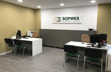 Офисът на БОРИКА в Ямбол – с намалено работно време на 9 октомври, сряда