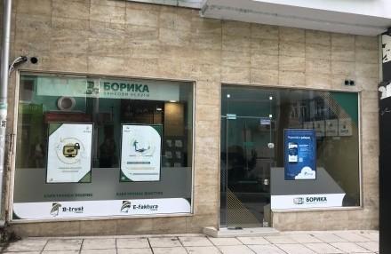 Нов търговски офис на БОРИКА АД в град Варна
