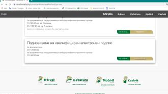 БОРИКА съветва клиентите си да подновяват електронните си подписи онлайн