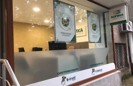 Търговските офиси на БОРИКА в цялата страна ще работят с променено работно време