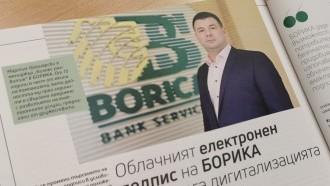 Мартин Орешарски пред изданието ИКТ 100: Облачният електронен подпис на БОРИКА подпомага дигитализацията на икономиката
