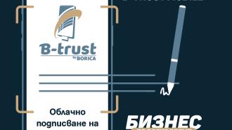 До 10-и януари гражданите и бизнесът заявяват безплатно административни услуги с облачен електронен подпис B-Trust