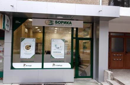 Търговският офис на БОРИКА АД в Разград – на нова локация
