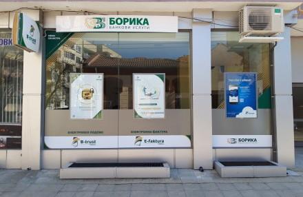 БОРИКА премества офиса си в Силистра на партерен етаж в същата сграда
