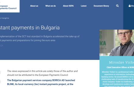 Мирослав Вичев пред EPC: Прилагането на SCT Inst стандарта в България ускори въвеждането на незабавните плащания и ни подготви за влизане в Еврозоната