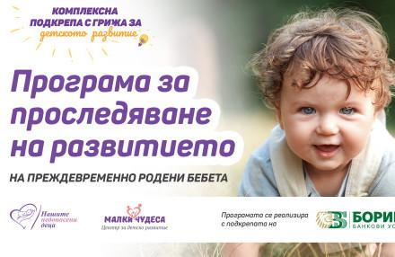 """Програма за проследяване на ранното детско развитие на недоносените бебета стартират фондация """"Нашите недоносени деца"""" и БОРИКА"""
